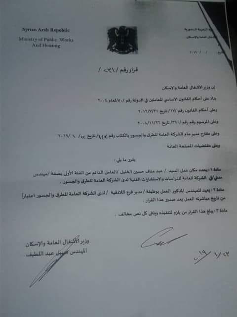 السيد وزير الأشغال العامة والإسكان يصدر قراراً بتعيين المهندس عبد مناف الخليل مديراً لفرع اللاذقية