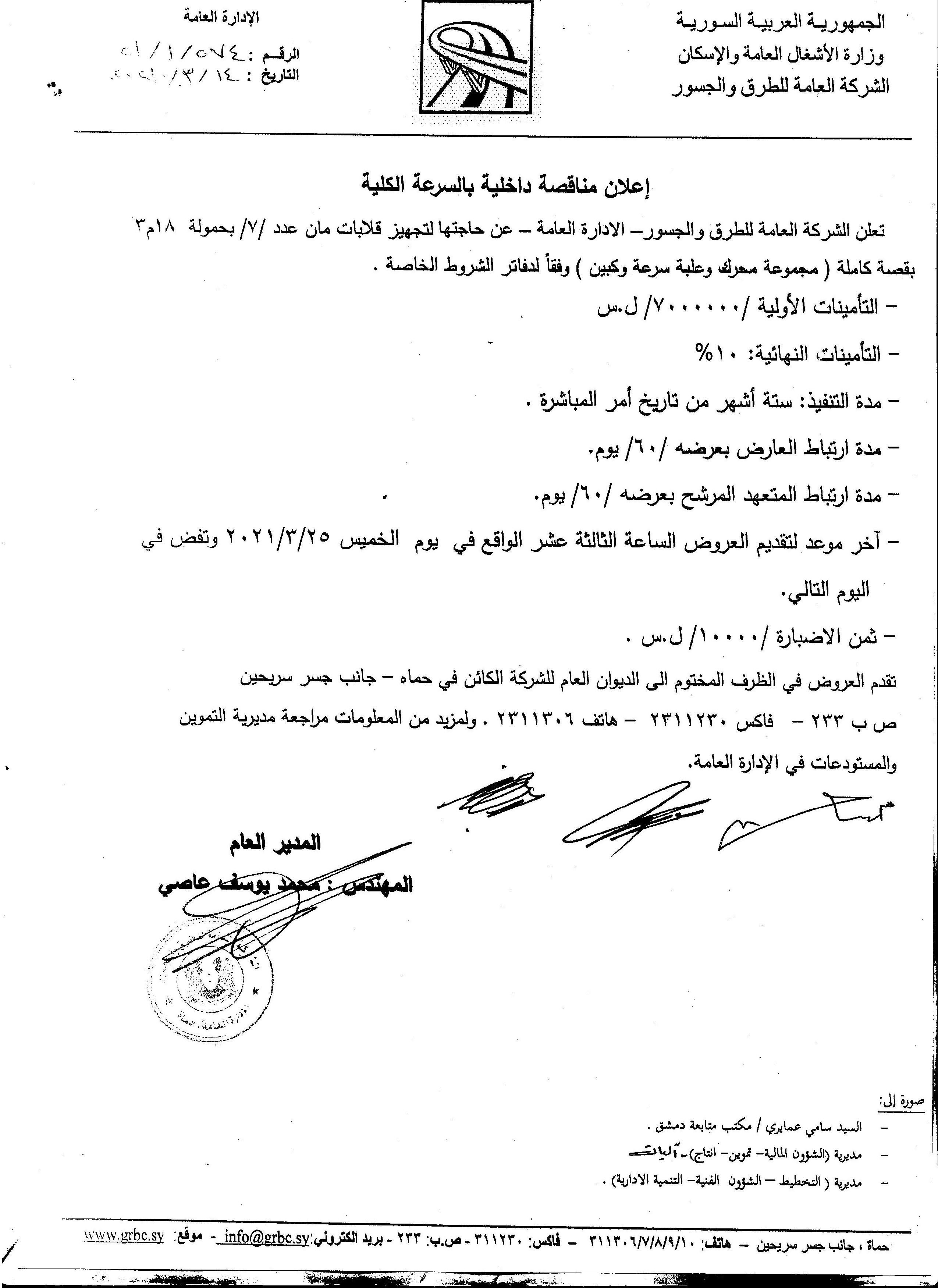 إعلان لتجهيز قلابات مان عدد /7/ بحمولة18م