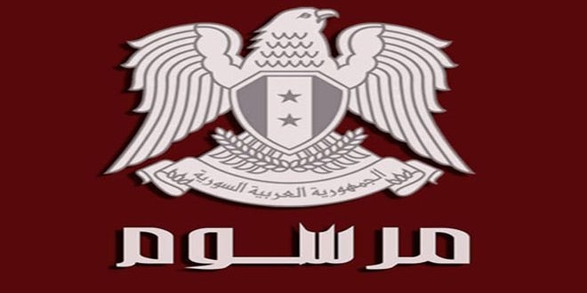 الرئيس الأسد يصدر مرسومين.. الأول يقضي بإحداث كلية للهندسة المدنية في جامعة حماة والثاني بتحديد جهات ارتباط عدد من الهيئات والمديريات